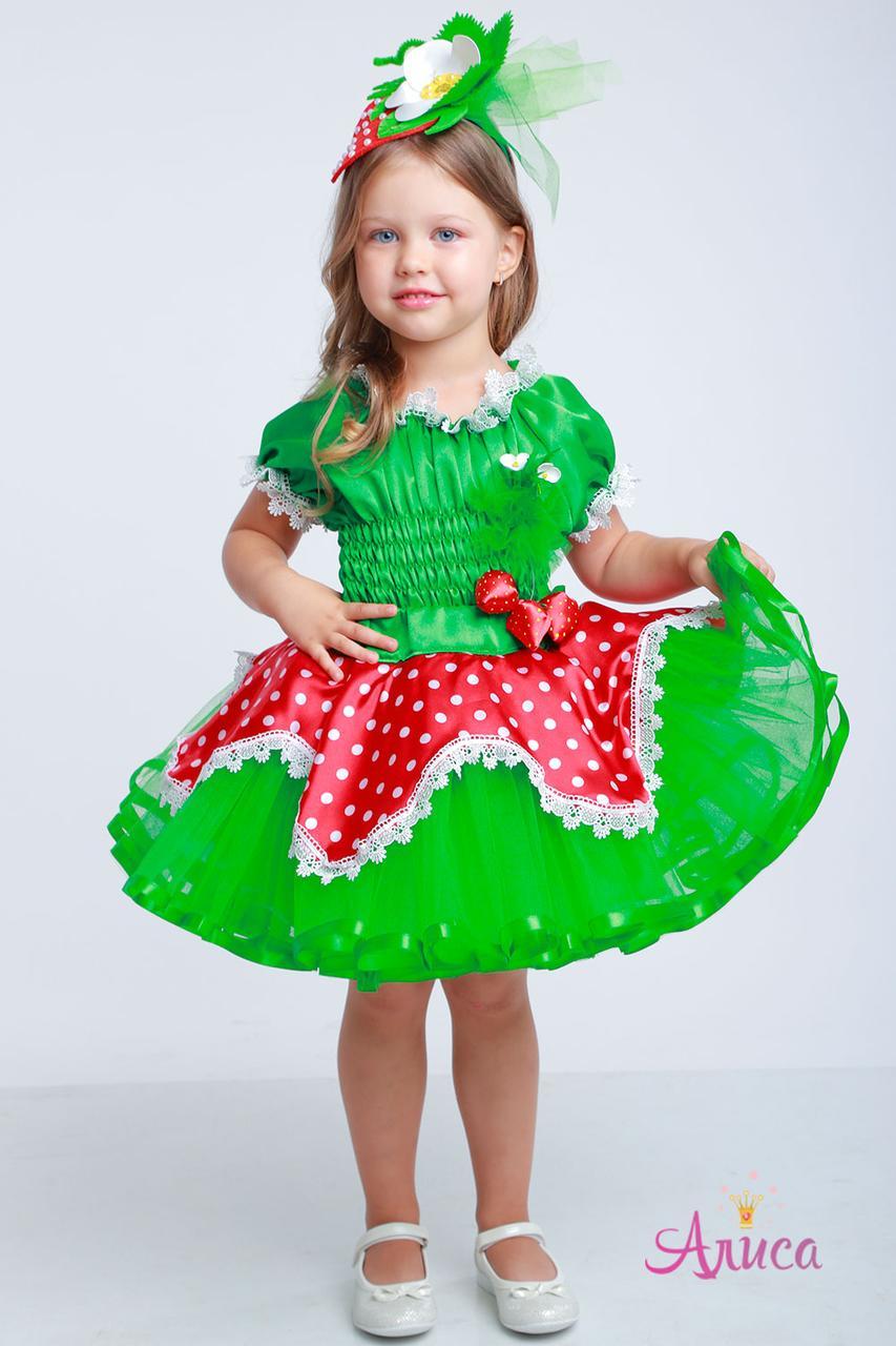 Карнавальный костюм Клубники для девочки