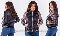 Куртка Бомбер -BK-0262 р:50-52,54-56,58-60 029618