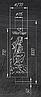 Дымоходная труба для печей в баню и сауну Ферингер Экономайзер Антик, фото 2