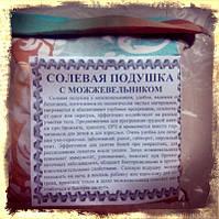 Соляная подушка с маслом Можжевельника