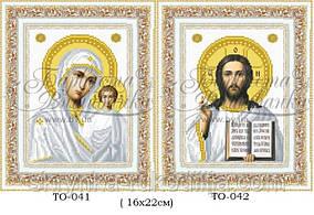 """Заготовки для вишивки """"Вінчальна пара ікон"""" (Барвиста вишиванка ТО-041, ТО-042"""