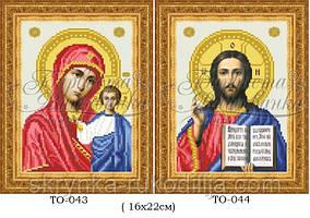"""Заготовки для вишивки """"Вінчальна пара ікон"""" (Барвиста вишиванка ТО-043, ТО-044"""