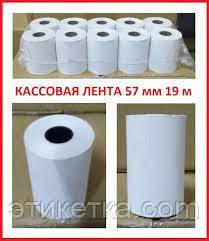 Чековая /кассовая лента 57х19