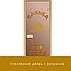 """Дверь стеклянная """"Бронза с рисунком"""" 8мм Ольха, фото 2"""
