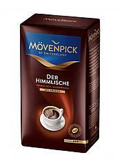 Кава мелена Mövenpick Der Himmlische міцний смак 500 гр.