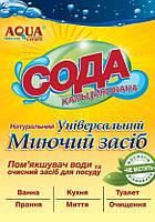 Сода кальцинированная 600 грам