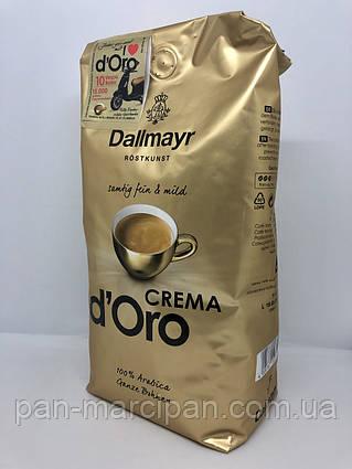 Кава зерно Dallmayr D'oro 100% арабіка 1кг