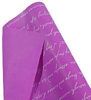 Бумага для упаковки подарков (Крафт-письмо, малиновый  и белый  шрифт)