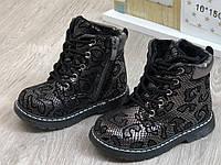 Детские ботинки Флисе