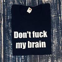 """Футболка мужская с надписью """"Don't fuck my brain"""" печать на футболках для парня"""