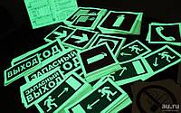 Светящиеся информационные знаки , таблички, вывески, знаки безопасности, пожарные знаки - пб фэс из металла