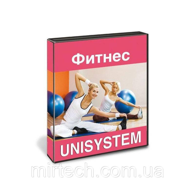 UNISYSTEM Фитнес