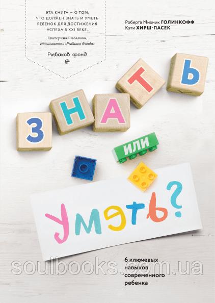 Знать или уметь? 6 ключевых навыков современного ребенка  Роберта Михник Голинкофф и Кэти Хирш-Пасек