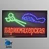 """Светодиодная LED вывеска """"Парикмахерская"""" 55 Х 33 см"""
