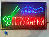 """Светодиодная LED вывеска """"Перукарня"""" 55 Х 33 см"""