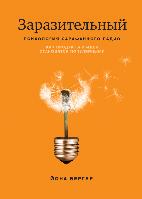 Заразительный. Психология сарафанного радио. Как продукты и идеи становятся популярными. Йона Бергер