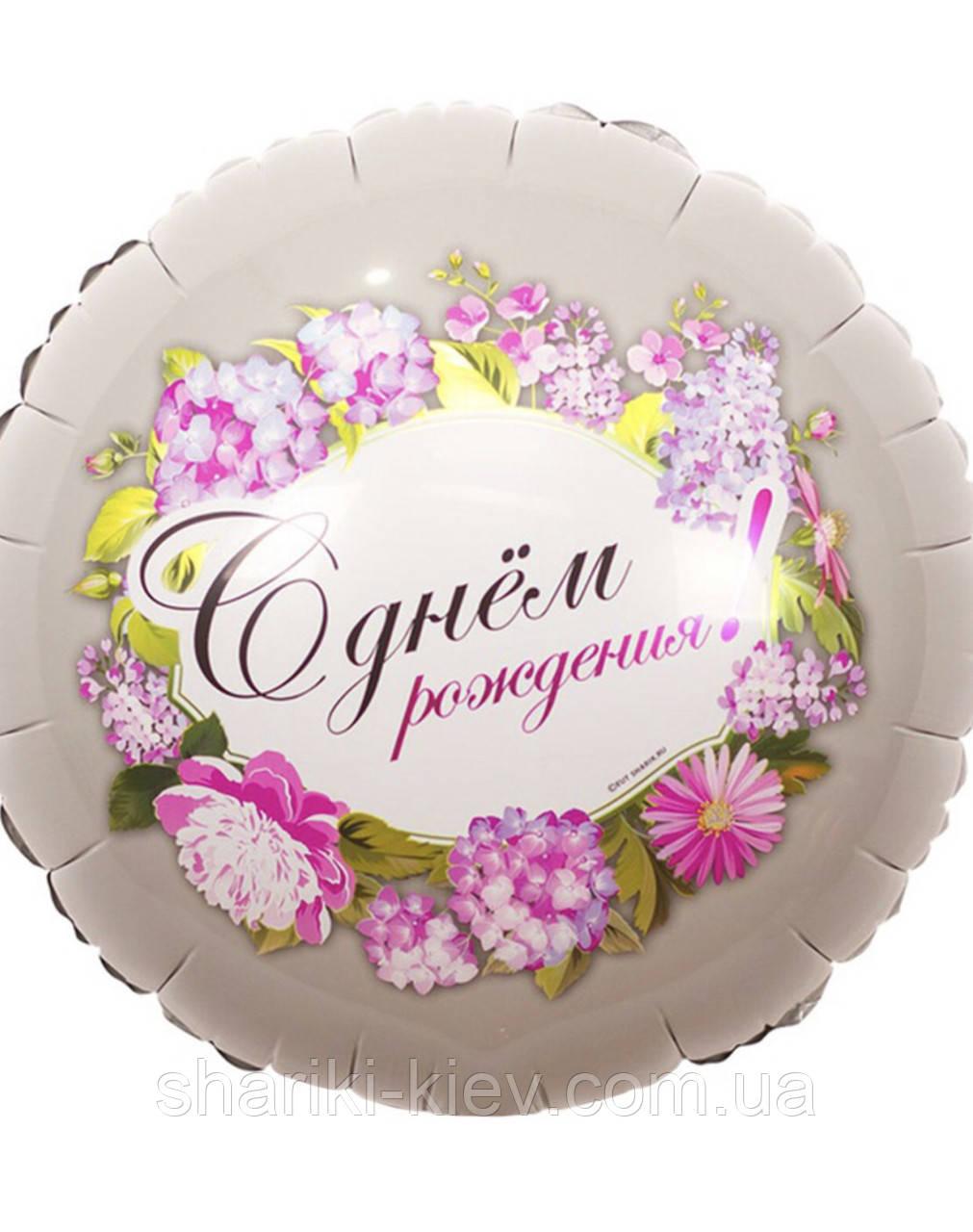 """Фольгированный шар с гелием """"С Днем Рождения !""""  цветочный"""