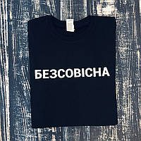 """Футболка с надписью """"БЕЗСОВIСНА"""" печать на футболках прикольные принты"""