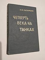 Чверть століття на танках А. Казьяран, фото 1