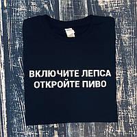 """Футболка мужская с надписью """"Включите Лепса, откройте пиво"""" печать на футболках прикольные принты"""