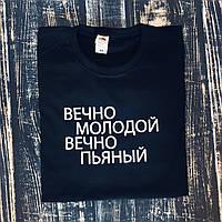 """Футболка мужская с надписью """"Вечно молодой, вечно пьяный"""" печать на футболках прикольные принты"""