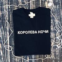 """Футболка с надписью """"Королева ночи"""" печать на футболках прикольные принты"""