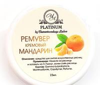 "Platinum / Крем ремувер ""Мандарин"" / 15г"
