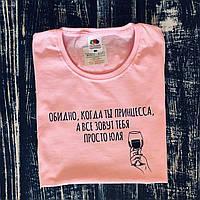 """Футболка с надписью """"Обидно, когда ты принцесса, а все зовут тебя Юля"""" печать на футболках прикольные принты"""