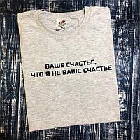 """Футболка с надписью """"Ваше счастье, что я не ваше счастье"""" печать на футболках прикольные принты"""