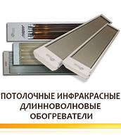 Потолочные инфракрасные обогреватели длинноволновые