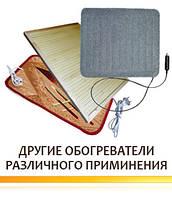 Другие обогреватели (согревающие коврики, простыни и др.)