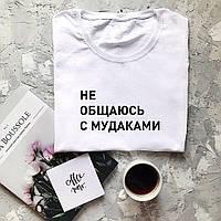 """Футболка с надписью """"Не общаюсь с мудаками"""" печать на футболках прикольные принты"""
