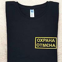 """Футболка с надписью """"Охрана отмена"""" печать на футболках прикольные принты"""