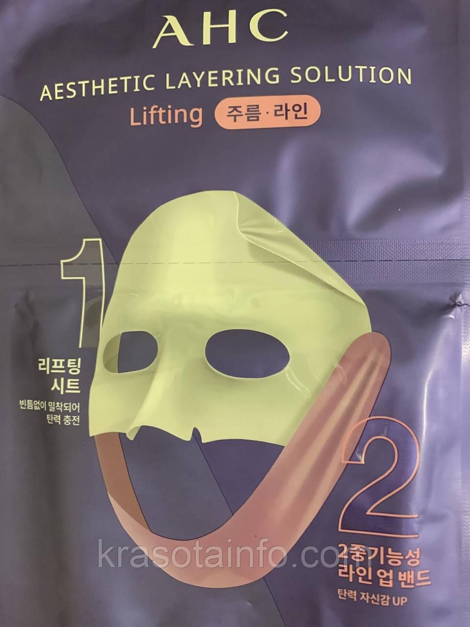 AHC Aesthetic Layering Solution Lifting лифтинг-маска для V-зоны