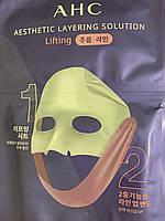 Маска - лифтинг от двойного подбородка AHC Aesthetic Layering Solution Lifting лифтинг-маска для V-зоны