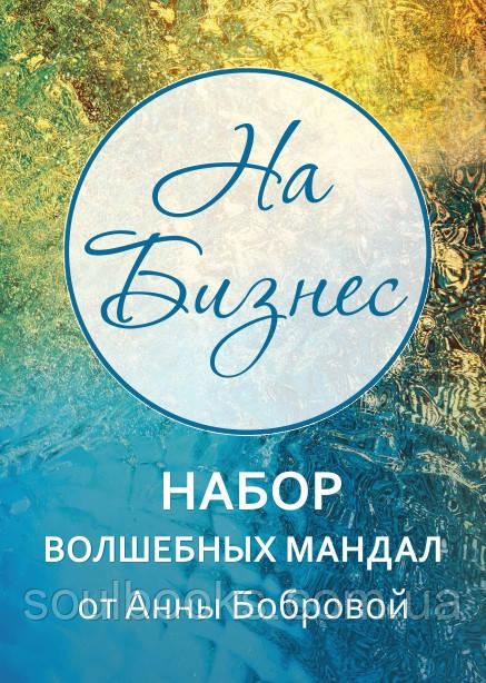 Набор Мандала-карт «На бизнес». Анна Боброва