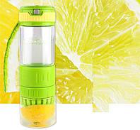 Бутылка для воды и напитков Citrus Zinger с соковыжималкой