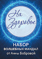 Набор Мандала-карт «На здоровье». Анна Боброва, фото 1