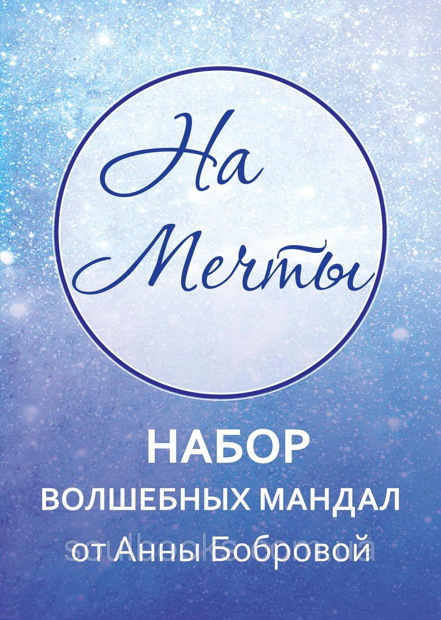 Набор Мандала-карт «На мечты». Анна Боброва
