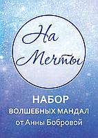 Набор Мандала-карт «На мечты». Анна Боброва, фото 1