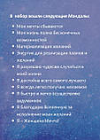 Набор Мандала-карт «На мечты». Анна Боброва, фото 2
