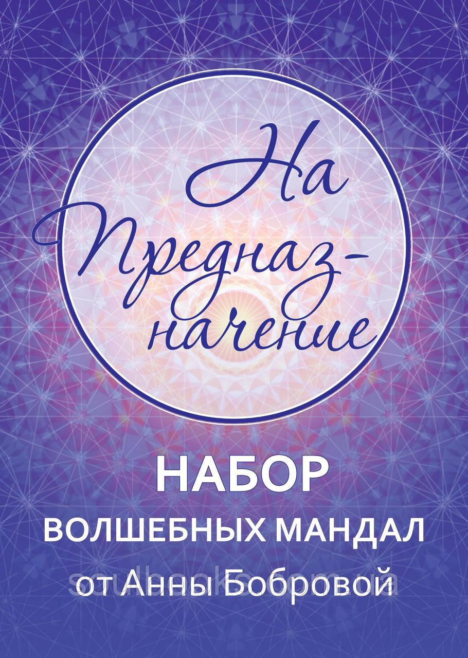 Набор Мандала-карт «На предназначение». Анна Боброва
