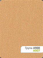 Тканина для рулонних штор А 907