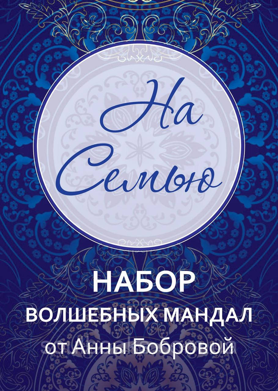 Набор Мандала-карт «На семью». Анна Боброва
