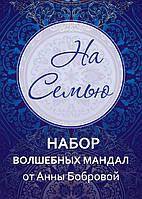 Набор Мандала-карт «На семью». Анна Боброва, фото 1