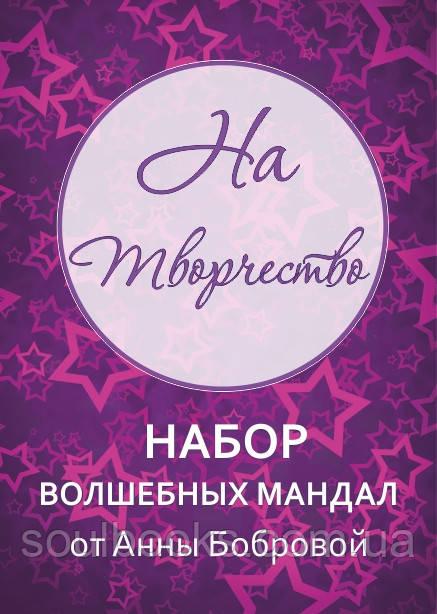 Набор Мандала-карт «На творчество». Анна Боброва