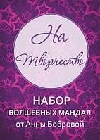 Набор Мандала-карт «На творчество». Анна Боброва, фото 1