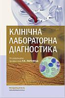 Клінічна лабораторна діагностика: підручник. Л.Є. Лаповець, Г.Б. Лебедь, О.О. Ястремська та ін.