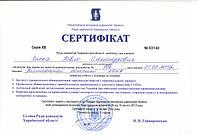 Сертификат Павла Лыски от 18.06.2015