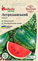 Арбуз Астраханский 1 г (Украина)